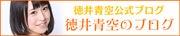 徳井青空公式ブログ