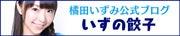 橘田いずみ公式ブログ「いずの餃子」