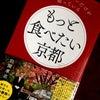 祝出版、第2弾★グルメタクシーだけが知っているおいしい京都の画像
