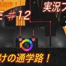 "[Day12] 命がけの通学路!海外で話題の新作ゲーム""HUE""を実況プレイ![新感覚]の記事より"