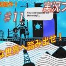 "[Day11] 海外で話題の新作ゲーム""HUE""を実況プレイ![新感覚]の記事より"