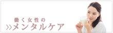 埼玉ふじみ野心理カウンセリングサロン 働く女性のメンタルケアのページに移動します
