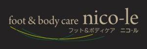 フットケア&ボディケア - nico-le(ニコル)