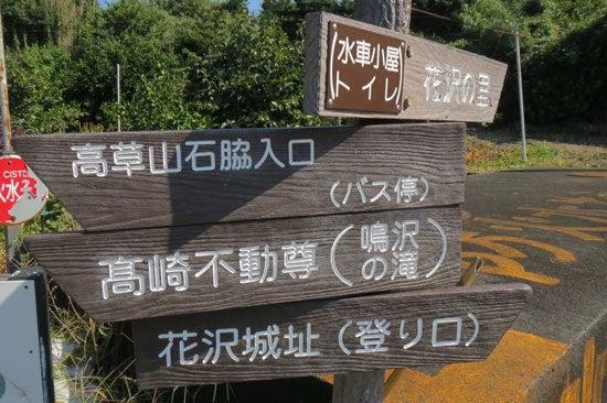 【写2】花沢城