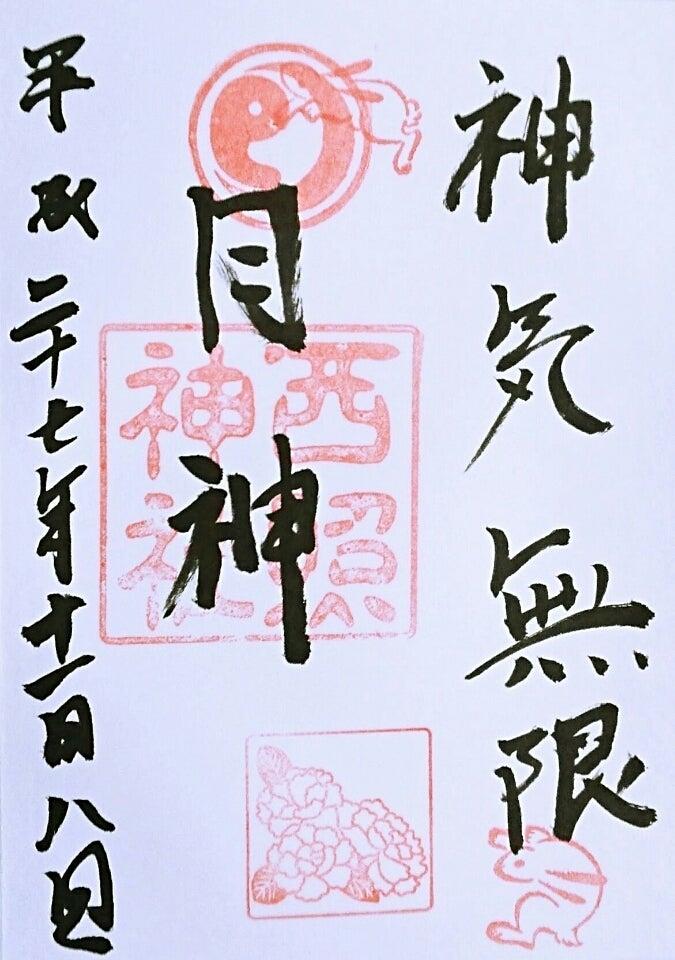 徳島】月神の宮 西照神社でいた...