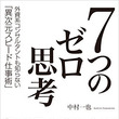 新刊 『7つのゼロ思…