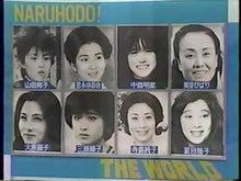 1984/01/02「1984新春特番!なる...