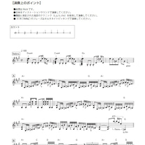 ギター講師になるには5 実技試験の記事に添付されている画像