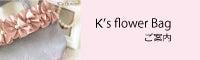 K's flowerご案内