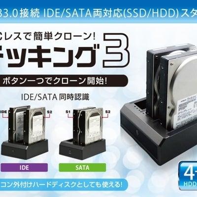 ハードディスクバックアップ ドッキング3 PCレスで簡単クローン HD3BAY-の記事に添付されている画像