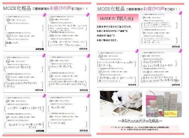 MOZE化粧品 評判