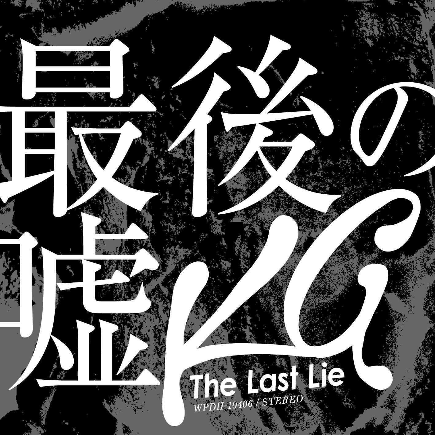 新曲「最後の嘘」このあと0時か...