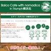 女性ライダー限定カフェイベント、第2回『Baico Cafe』10/8に開催!!の画像