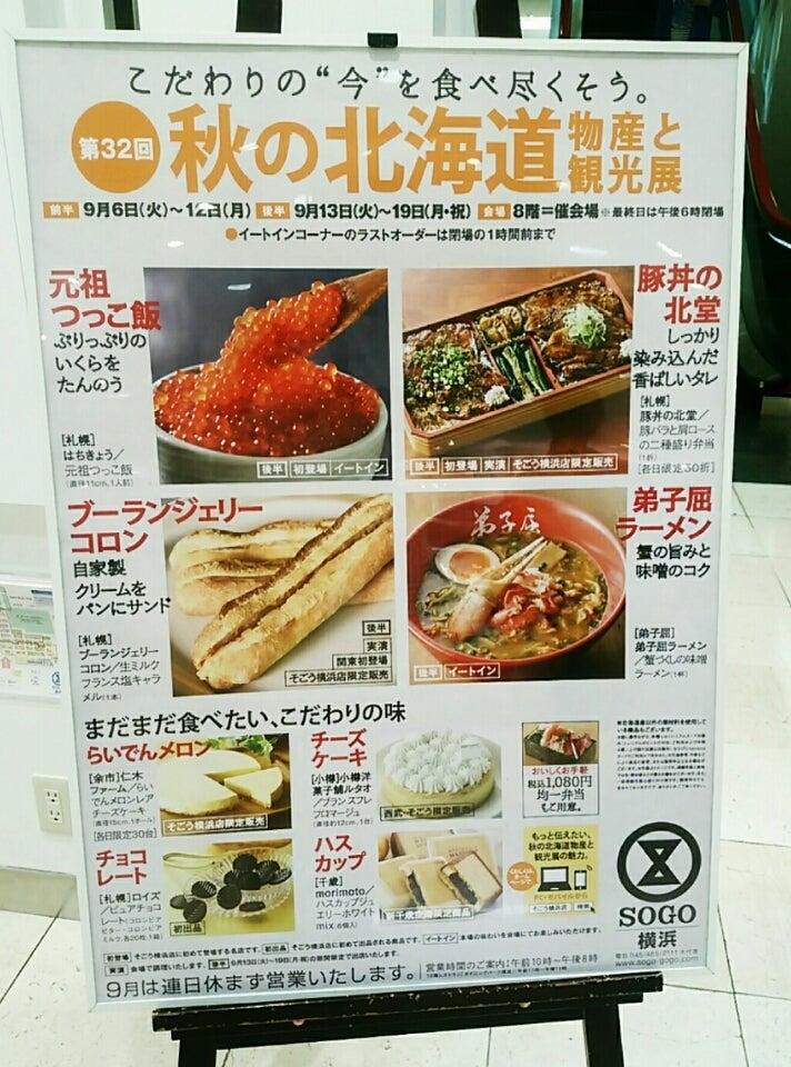 北海道 物産 展 横浜