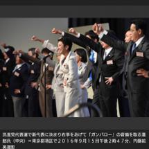 日本史上初の台湾人党…