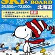 スキー&スノーボード
