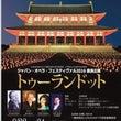 【オペラ出演】平城京…