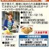 セブンカルチャー アリオ八尾店様で薬膳講座募集の画像