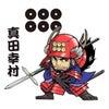 真田丸楽しい〜の画像