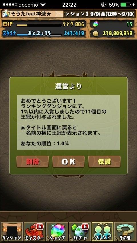 ランキング ダンジョン シグマ