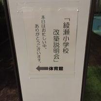 綾瀬小学校改築に伴う保護者説明会の記事に添付されている画像