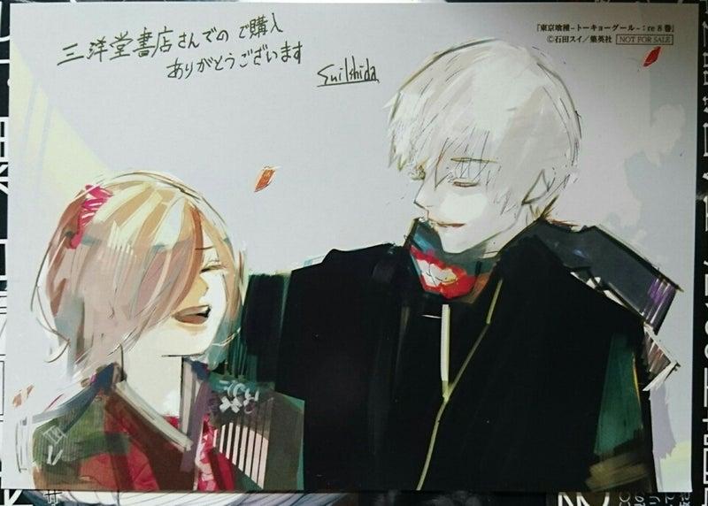 東京喰種:re 8巻、特典完了〜! ◇三洋堂書店イラストペーパー(カネキ・トーカ)