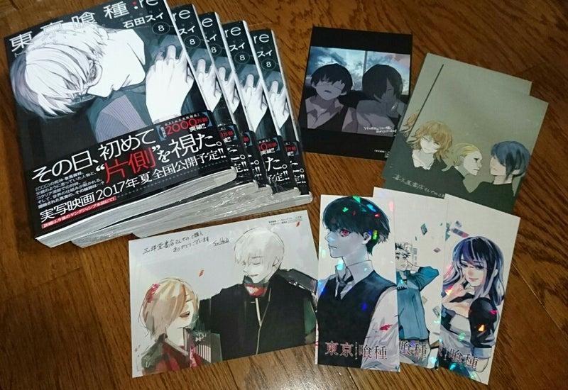 東京喰種:re 8巻、特典完了〜!