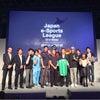 日本eスポーツリーグ オフィシャルサポーター☆の画像