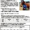 熊本復興支援セミナー/福岡商工会議所の画像
