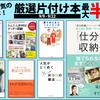 ■書店様キャンペーン■ 500円以下!西口理恵子の書籍「仕分け収納術」の画像