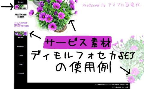 参照画2:サンプル画2、3とスプライト画像を使用した一例