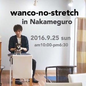 9/25(日) santé labo in 中目黒の画像