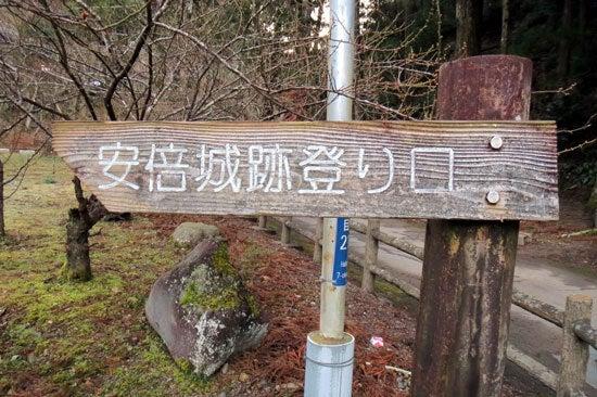 【写2】安倍城