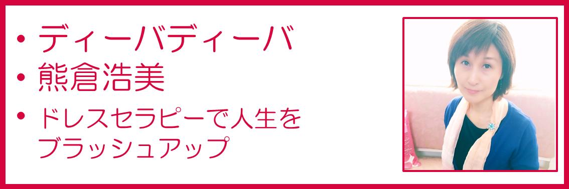 ドレスセラピスト協会メンバー_熊倉さま.ol