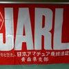 第44回 JARL青森県支部大会の画像