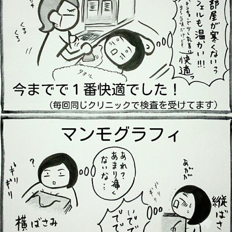 検診 エコー 乳がん