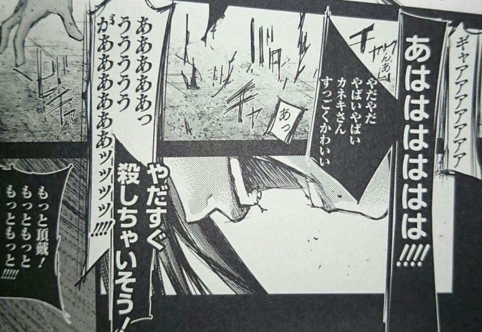 セリフが、\u201d今\u201dの東京喰種、って感じがする。
