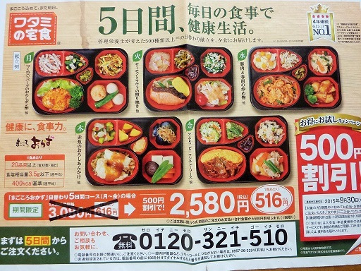 MARUKA 総合ブログ一人暮らしの人必見!ワタミの宅食がむちゃ便利な件