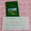 リーガロイヤルホテル東京☆彡の画像