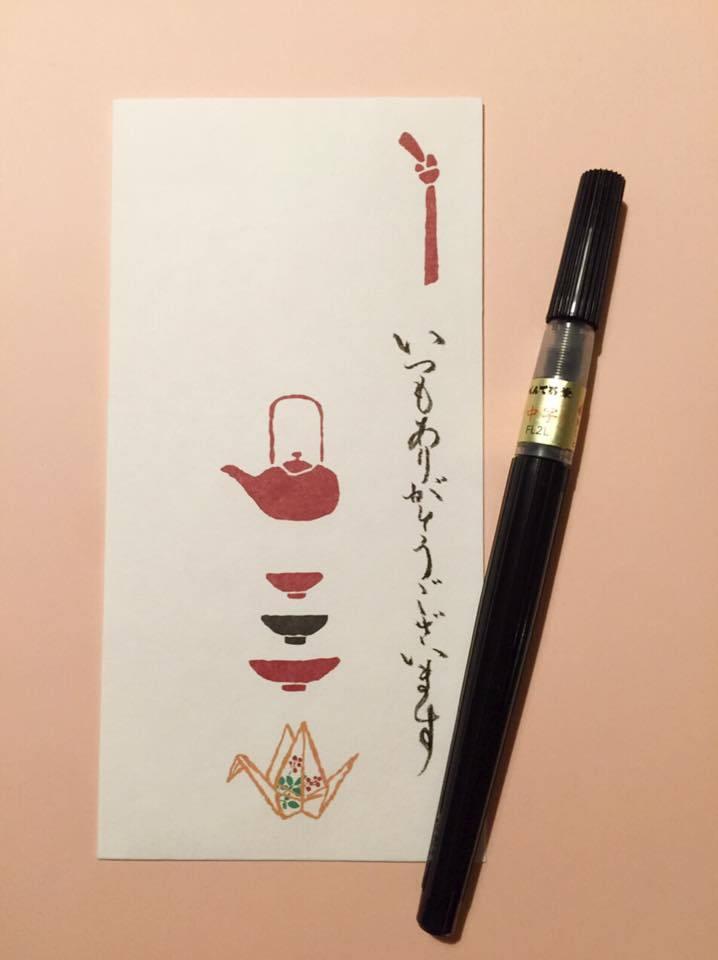青山一丁目ペン字書道教室 敬老の日 筆ペン