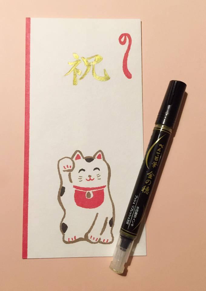 東京青山の美文字教室 敬老の日 お祝い 筆ペン