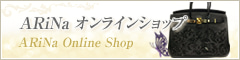 ARiNaオンラインショップ