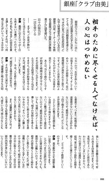 伊藤由美ママ 経済界 記事1