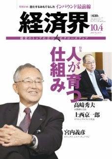 雑誌 経済界10.4号 表紙