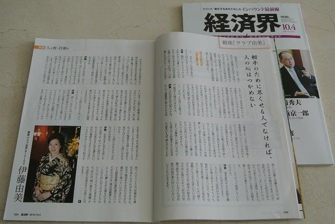 経済界10.4号 伊藤由美ママ記事