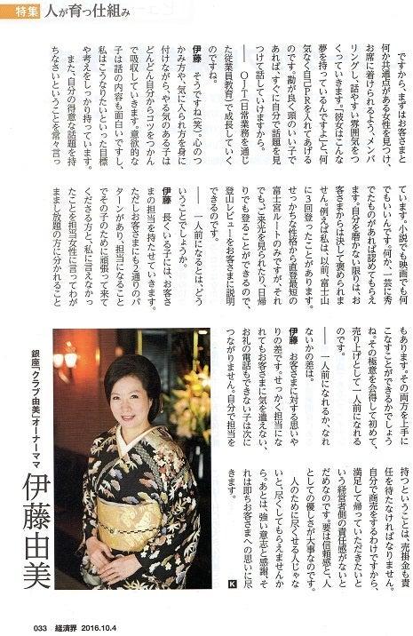 経済界 伊藤由美ママ 記事2