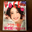 VOCE11月号は見…