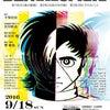 【歌劇 BLACKJACK】・9月18日観劇♪の画像