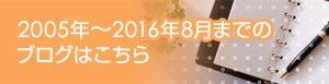 2005年〜2016年8月までのブログ