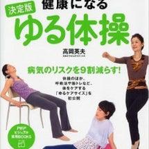 ゆる体操について